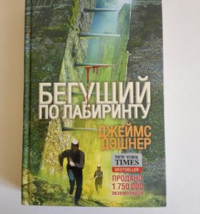 "Книга ""Бегущий по лабиринту"" . Джеймс Дэшнер"