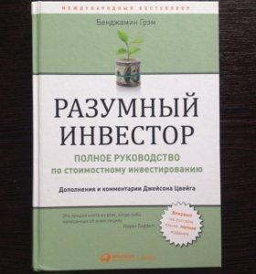 Грэм Разумный инвестор