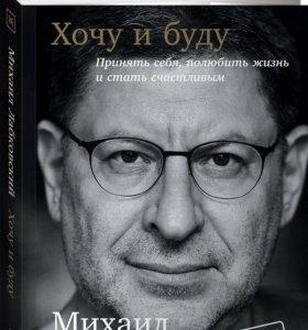 Книга психолога Лабковского