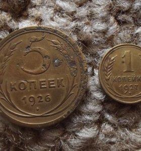 5 копеек 1926г