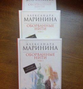 Книги 3 тома Марининой