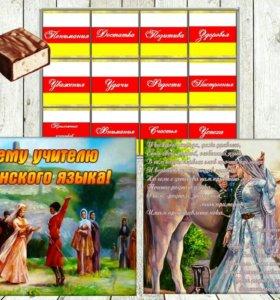 """Шоколадная коробочка-шокобокс""""Учителю ос.языка"""""""