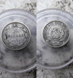 10 копеек 1921 года редкая