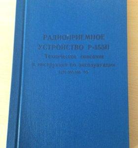 Книга Радиоприёмное устройство Р-155