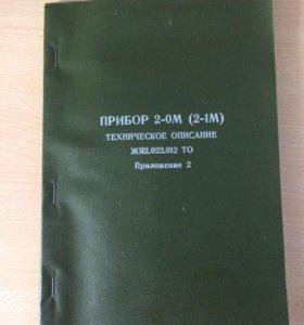 Книга Прибор 2-ОМ (2-1М)