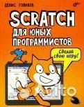 Scratch для детей