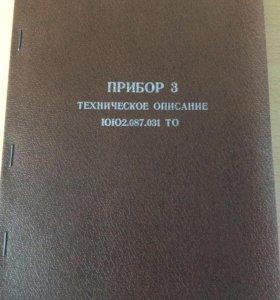 Книга Прибор 3