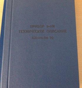 Книга Прибор 9-ОМ