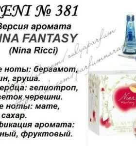 Разливная парфюмерия РЕНИ