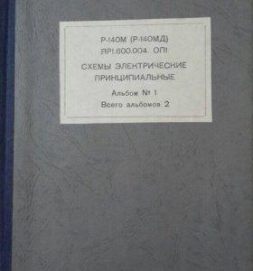 Книга Р-140М (Р-140МД)