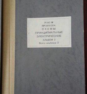 Книга Р-140М