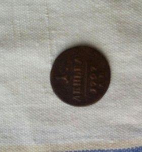 Монета Павел 1. 1797г.