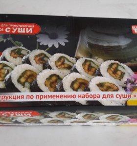 НОВЫЙ Набор для приготовления суши
