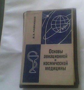 Авиамедицина/УЧЕБНИК/