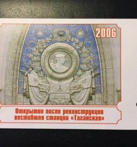 Билет метро Открытие станции Таганская