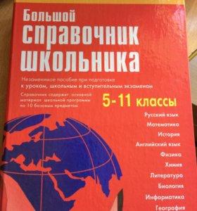 Большой справочник школьника 5-11 класс