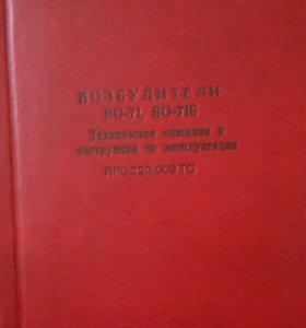 Книга Р-140М. Возбудители ВО-71, ВО-71Б