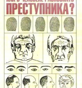 Хигир Как в человеке распознать преступника