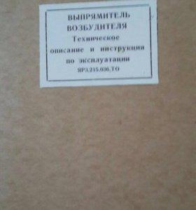 Книга Р-140М. Выпрямитель возбудителя