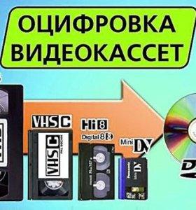 ОЦИФРОВКА (перезапись) ВИДЕОКАССЕТ - г.КАЛАЧ.