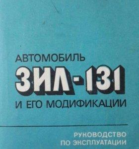 Книга Зил-131 и его модификации