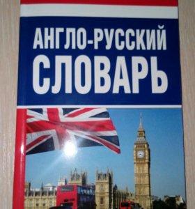 Словарь англо- русский.