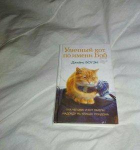 Книга Уличный кот по имени Боб (Джеймс Боуэн)