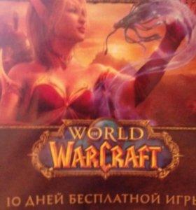 Гостевой пропуск на 10 дней World of Warcraft