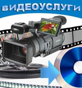 Видео-Фото услуги