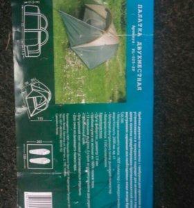 2-х местная,2-х слойная палатка