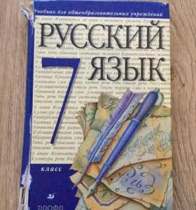 Русский язык учебник 7 класс