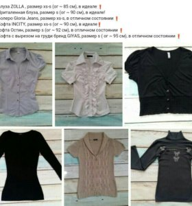 Кофты, блузки, болеро