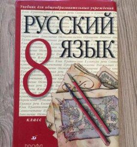 Учебник русский язык 8 класс