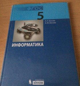 Учебник по информатике за 5 класс