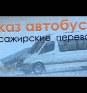 Заказ Аренда Микроавтобуса Мерседес Спринтер