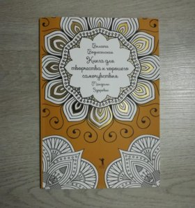 Книга для творчества