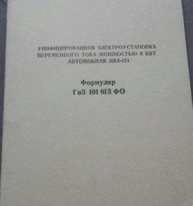 Книга Унифицированная электроустановка