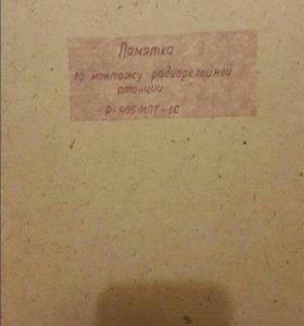 Книга Памятка по монтажу