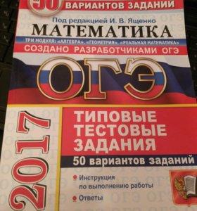 Пособие по математике (ОГЭ)