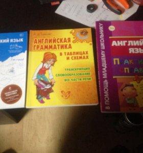 Книги по английскому языку 1-4 класс