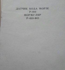 Книга Датчик кода Морзе
