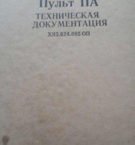 Книга Пульт ПА