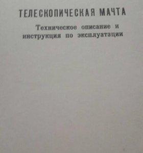 Книга Телескопическая мачта