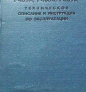 Книга Радиостанции Р-105М, Р-108М, Р-109М.