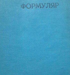 Книга Формуляр Р-105М
