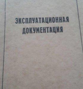 Книга Эксплуатационная документация