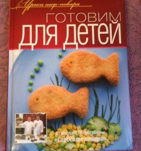 Продаю книгу