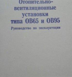 Книга Отопительно-вентиляционные установки