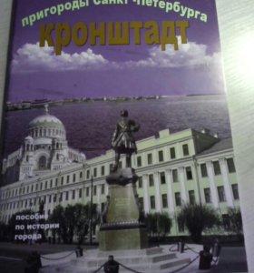 Книга о Кронштадте