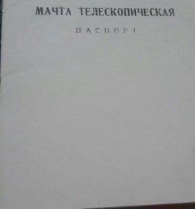 Книга Мачта телескопическая